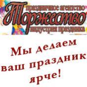 """Праздничное агентство """"Торжество"""""""