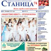 """Газета """"Станица74"""" (ООО """"Коркинское агентство прессы"""")"""