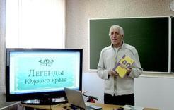 Богат легендами Урал
