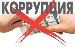 Не соблюдали законы о коррупции