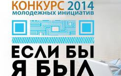 От молодёжи Южного Урала ждут свежих идей