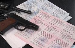 Если нужна лицензия на оружие