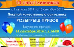 В Коркино идёт акция: 14 счастливчиков