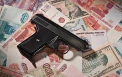 Сдайте оружие – за деньги
