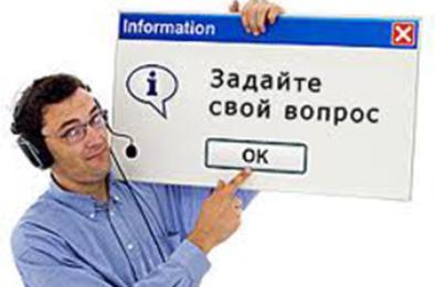 Задайте вопрос Пенсионному фонду в режиме онлайн