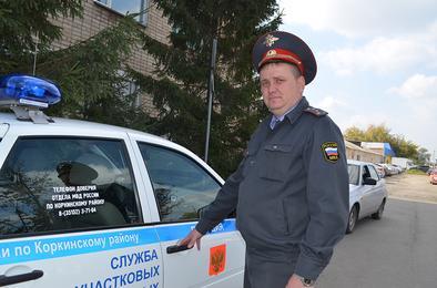 Поддержим участкового из Коркино!