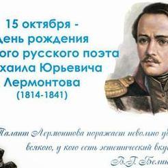 Викторина к 200-летию Лермонтова