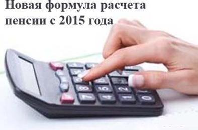 С 2015 года пенсию будут считать по баллам
