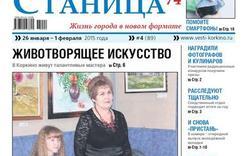 «Станица74»: следователи Коркино подводят итоги