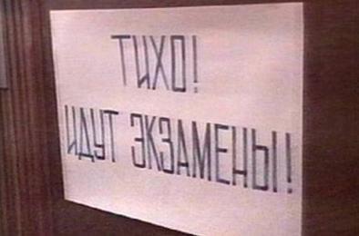 Челябинские чиновники будут сдавать ЕГЭ