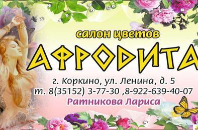 Салон «Афродита»: цветы умеют говорить