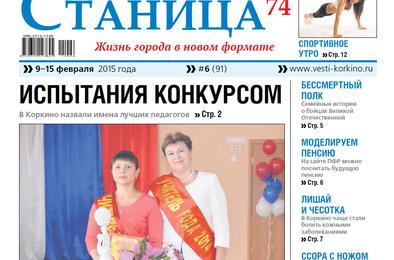 «Станица74»: новости, репортажи, интервью