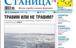 «Станица74»: кто отравляет воздух в Челябинске?