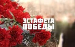 В Челябинскую область прибывает Эстафета Победы