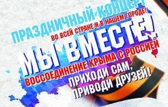 «Россия и Крым – вместе навсегда!»