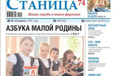 «Станица74»: вы читали азбуку Коркинского района?
