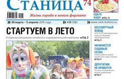 «Станица74»: чем будут заняты летом дети?