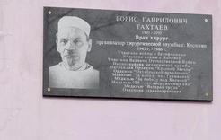 В Коркино открыта мемориальная доска памяти врача-фронтовика