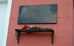 В Коркино открыта ещё одна мемориальная доска