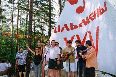 Приглашает Ильменский фестиваль