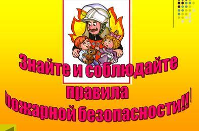 Полиция Коркино напоминает о пожарной безопасности