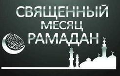 Мусульмане Коркино готовятся к месяцу Рамадан