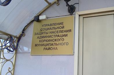 Коркино посетила министр социальных отношений