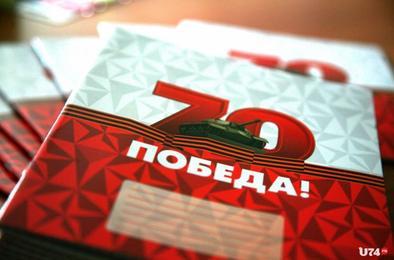 Девятиклассники Коркино получили тетради с символикой 70-летия Победы