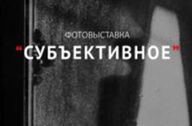 В Коркино откроются две фотовыставки
