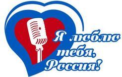 В Коркино исполнят песни о России