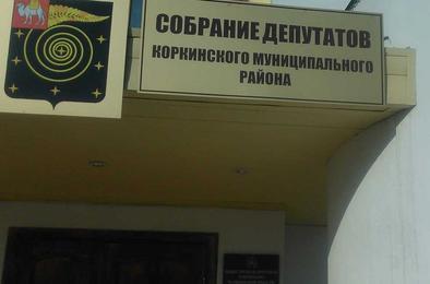 В Коркинском районе выбран председатель Собрания депутатов