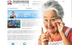 Заказать справки из Пенсионного фонда можно через сайт