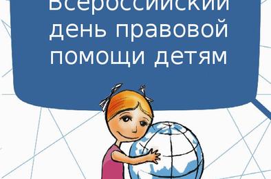 В Коркино состоится Всероссийский день правовой помощи детям