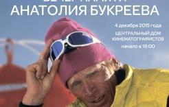 Вечер памяти Анатолия Букреева состоится в Москве