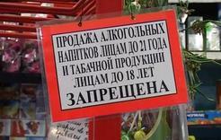 B Коркино продавцы продали алкоголь подросткам