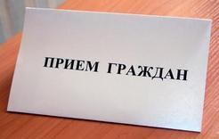 Приём граждан ведёт Следственный комитет