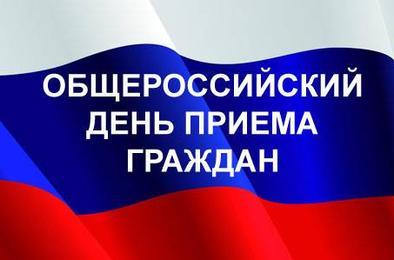 В Коркино состоится День приёма граждан