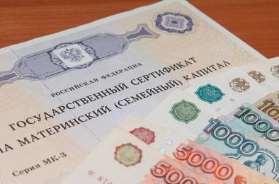 Маткапитал: президент сказал, правительство выполнило