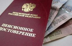 Пенсионная система: что ждёт россиян в 2016 году