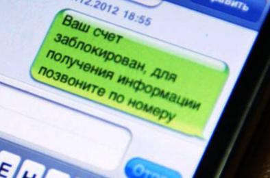 Жительницу Первомайского обманули на 20 тысяч