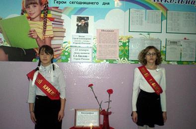 Школьников Коркино воспитывают на примере героев
