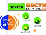 Сайт «Вести Коркино» - три года в режиме новостей