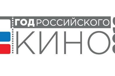 В Год российского кино, мы ждём тебя, зритель!