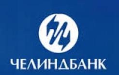 Челиндбанк предложил малому и среднему бизнесу новый продукт по финансированию госзаказов без имущественного залога – кредит «Госконтракт»