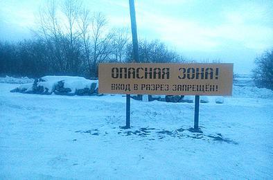 Коркинский разрез ограждают забором