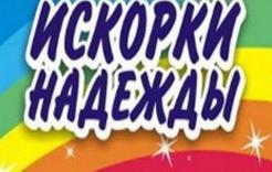 В Коркино выйдут на сцену «искорки»