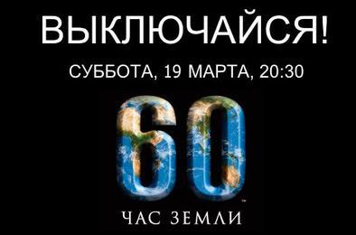 Коркинцев приглашают принять участие в Часе Земли