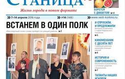 «Станица74»: в Коркино снова пройдёт «Бессмертный полк»