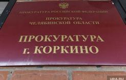 Сегодня в прокуратуре Коркино - приём граждан