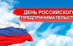 В Коркинском районе готовятся к Дню предпринимателя